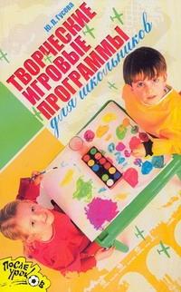 Творческие игровые программы для школьников