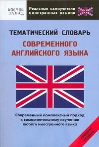 Тематический словарь современного английского языка. Средний уровень
