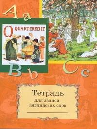 Тетрадь для записи английских слов. Арт. 30387