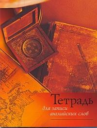 Тетрадь для записи английских слов. Арт. 30395