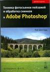 Техника фотосъемки пейзажей и обработка снимков в Adobe Photoshop