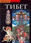 Тибет: Израненная цивилизация