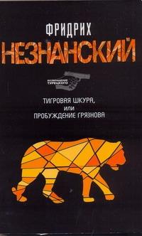 Тигровая шкура, или Пробуждение Грязнова