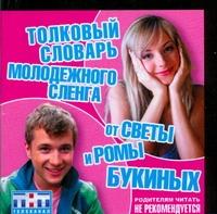 Толковый словарь молодежного сленга от Светы И Ромы Букиных
