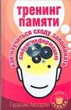 Тренинг памяти. Как научиться сходу запоминать любую информацию