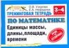 Тренинговая тетрадь по математике. 3-4 класс. Единицы массы,  длины, площади, вр