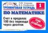 Тренинговая тетрадь по математике. Счет в пределах 100 без перехода через десято