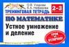 Тренинговая тетрадь по математике. Устное умножение и деление. 2-3 классы