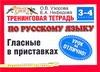 Тренинговая тетрадь по русскому языку. Гласные в приставках. 3 - 4 классы