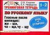 Тренинговая тетрадь по русскому языку. Гласные после шипящих: жи-ши,ча-ща,чу-щу.