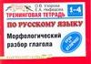Тренинговая тетрадь по русскому языку. Морфологический разбор глагола. 1-4 класс