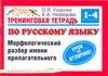 Тренинговая тетрадь по русскому языку. Морфологический разбор имени прилагательн