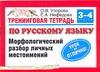 Тренинговая тетрадь по русскому языку. Морфологический разбор личных местоимений
