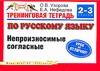 Тренинговая тетрадь по русскому языку. Непроизносимые согласные. 2 - 3 классы