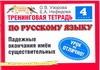 Тренинговая тетрадь по русскому языку. Падежные окончания имен существительных.