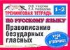 Тренинговая тетрадь по русскому языку. Правописание безударных гласных. 1 - 2 кл