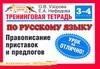 Тренинговая тетрадь по русскому языку. Правописание приставок и предлогов. 3 - 4