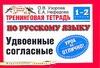 Тренинговая тетрадь по русскому языку. Удвоенные согласные. 1 - 2 классы