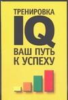Тренировка IQ ваш путь к успеху
