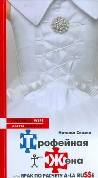 Трофейная жена или Брак по расчету a-la russe