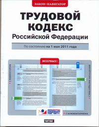 Трудовой кодекс Российской Федерации. По состонию на  1 мая 2011 года