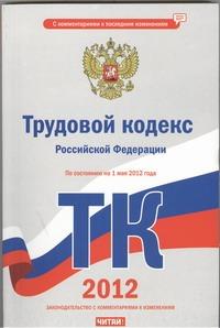 Трудовой кодекс Российской Федерации. По состоянию на 1 мая  2012 года