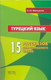 Турецкий язык. 15 рассказов для домашнего чтения