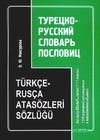 Турецко-русский словарь пословиц