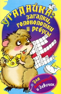 Угадайка: загадки, головоломки и ребусы для мальчиков и девочек