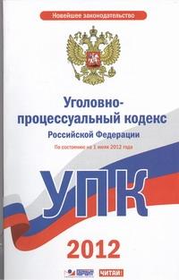 Уголовно-процессуальный кодекс Российской Федерации. На 1 июля  2012 года