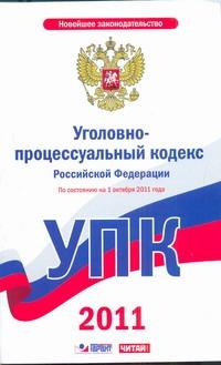 Уголовно-процессуальный кодекс Российской Федерации. По состоянию на 1 октября 2