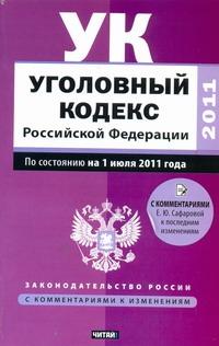 Уголовный кодекс Российской Федерации. По сост. на 1 июля 2011 год