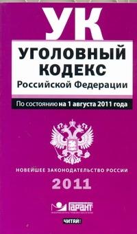 Уголовный кодекс Российской Федерации. По состоянию на 1 августа 2011 года