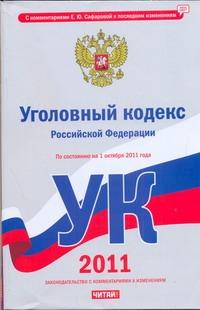 Уголовный кодекс Российской Федерации. По состоянию на 1 октября 2011 года