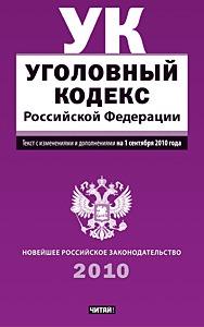 Уголовный кодекс Российской Федерации. Текст с изм.и доп. на 1 снтября 2010 года