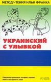 Украинский с улыбкой. Сборник анекдотов для начального чтения
