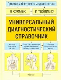 Универсальный диагностический справочник