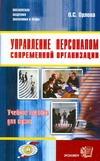 Управление персоналом современной организации