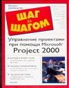 Управление проектами при помощи Microsoft Project 2000