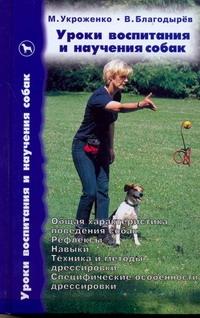 Уроки воспитания и научения собак