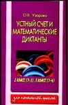 Устный счет и математические  диктанты. 2 класс  (1-3), 3 класс (1-4)