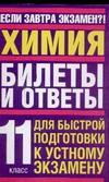 Уч.Бил.и отв.Химия.11к(84х108)