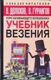 Учебник везения