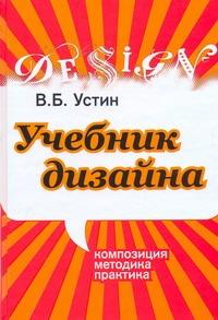 Учебник дизайна