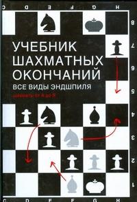 Учебник шахматных окончаний. Все виды эндшпиля