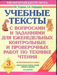 Учебные тексты. 3 класс
