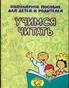 Учимся читать. Популярное пособие для детей и родителей