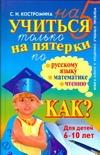 Учиться только на пятерки по русскому языку, математике, чтению