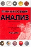 Финансовый анализ для начинающих, или Путь к финансовой свободе в России