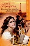 Французская мелодия, русский мотив